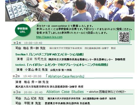 第4回 Japan Ablation Webinarのプログラムが決まりました