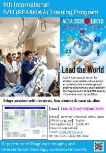 第8回国際版 IVO Training Programのボランティア医師募集