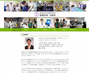 画像診断・治療学ホームページがリニューアルされました