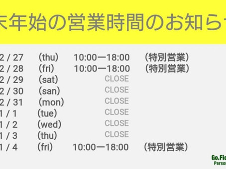年末年始休業のお知らせ(^◇^)
