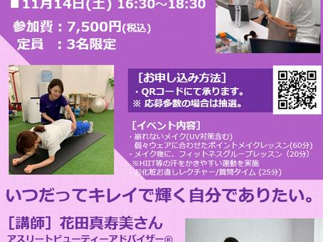 アスリートビューティアドバイザー💄花田 真寿美様×Go.Field Fitnessのイベント開催のお知らせ🏃!!!