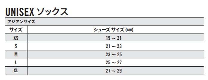 ナイキソックスサイズ表.png