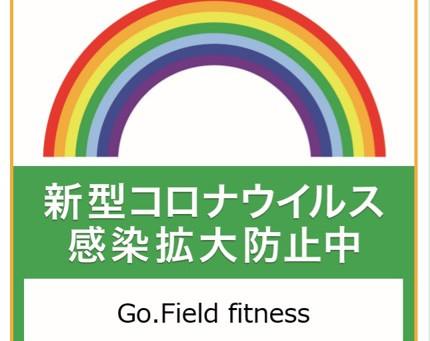【Go.Field Fitness最新版 感染症対策について】