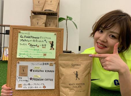 Go.Field Fitnessオリジナルプロテイン『Sprout』がついに発売!!身体のことを第一に、こだわり抜いた高品質なプロテインをご紹介☆
