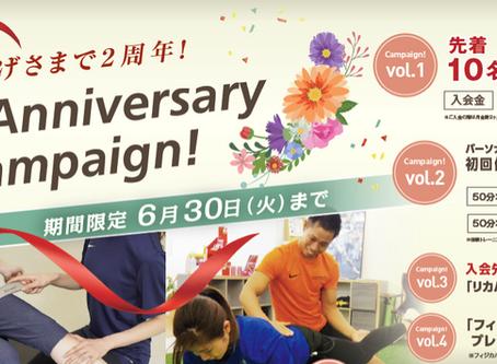 ★2nd Anniversary★6月キャンペーンのお知らせ