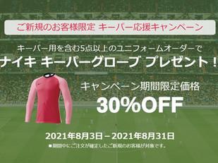 [新規オーダー限定]キーパー応援キャンペーン 8/31まで!