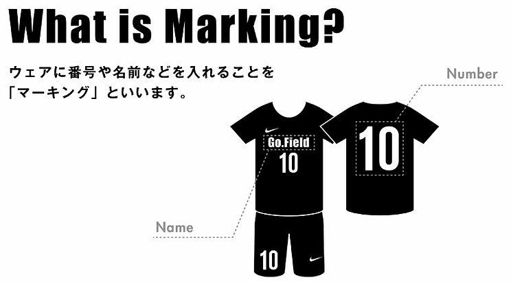 サッカーユニフォームにする「マーキング」とは