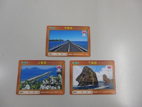 こしきの…今日*離島カード*