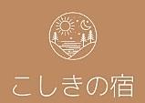こしきの宿 ロゴ.png
