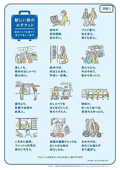 新しい旅のエチケット(国土交通省)-001.jpg