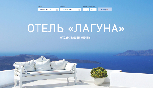 Отели и B&B website templates – Курорт