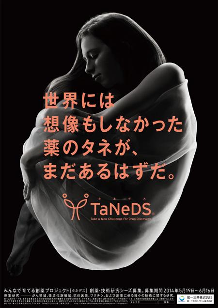 TaNeDs