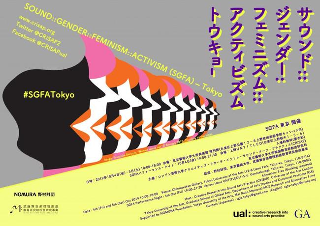 SGFA Tokyo Poster