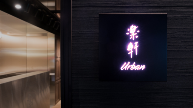URBAN WAGYU BAR