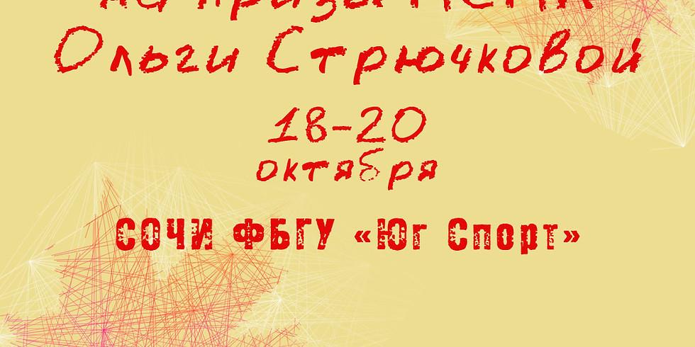 Кубок Осени на призы МСМК Ольги Стрючковой