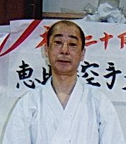 恵比寿空手道会矢田雅美師範