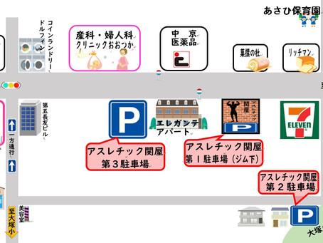 第3駐車場移転のお知らせ