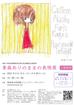 「青森ありのままの表現展」展覧会の情報を公開しました