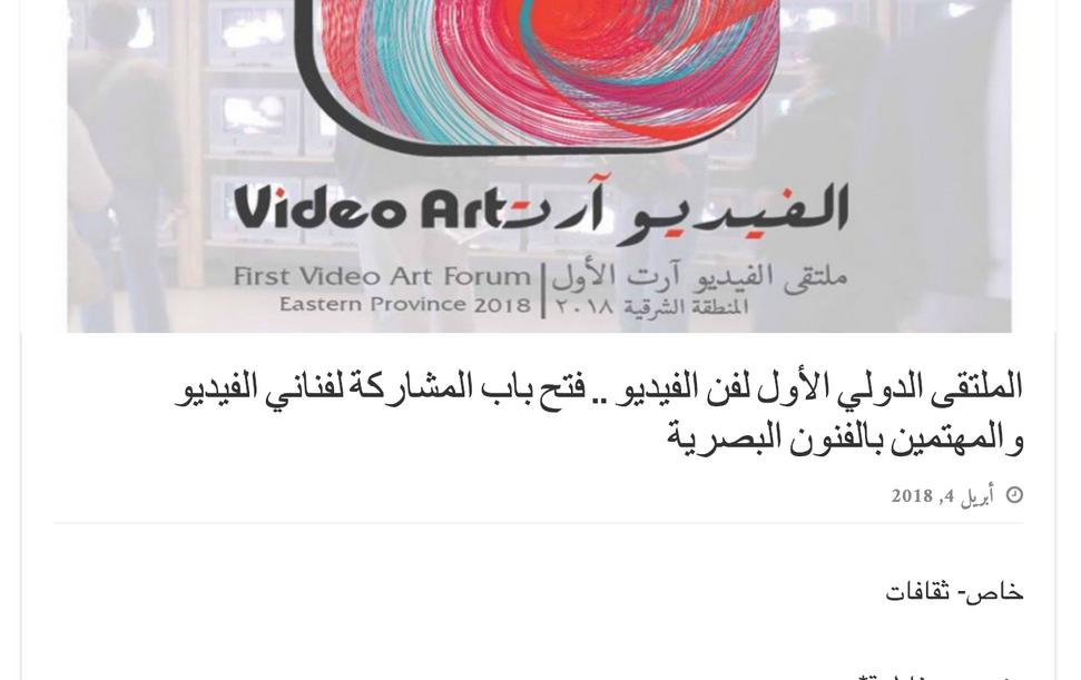 الملتقى الدولي الأول لفن الفيديو.. فتح باب المشاركة لفناني الفيديو والمهتمين بالفنون البصرية