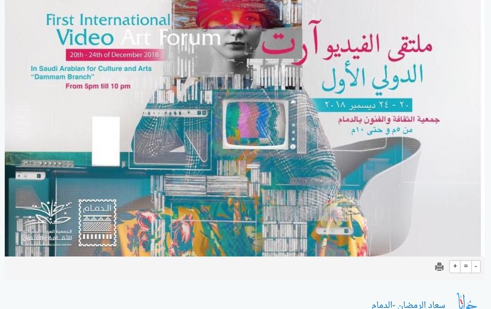 ثقافة وفنون الدمام تنظم ملتقى الفيديو آرت الدولي الأول