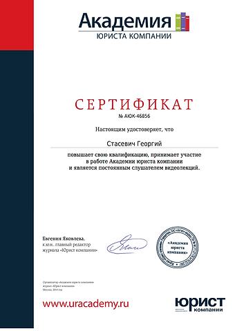 сертификат за принятие участие в работе Академии Юриста компании