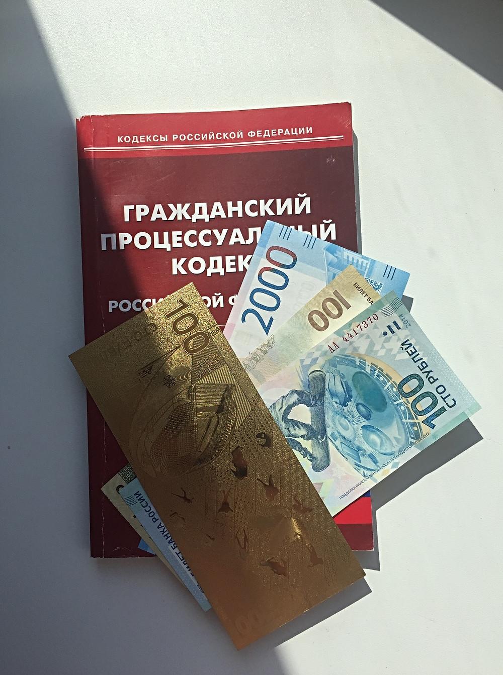 индексация присужденных денег