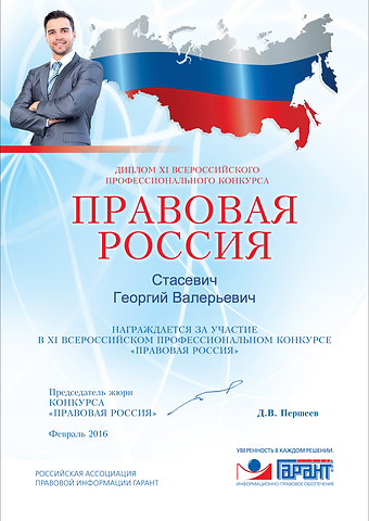 диплом конкурса правовая россия
