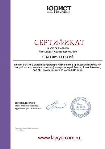 конференция об изменении в гражданском кодексе РФ