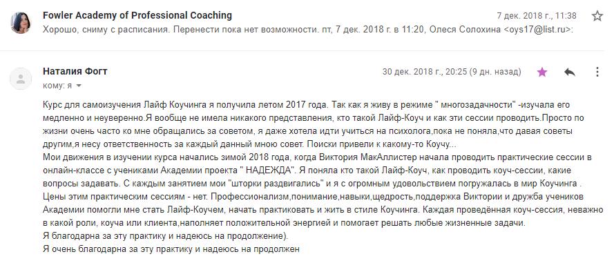 obuchenie_kouchingu_FIA