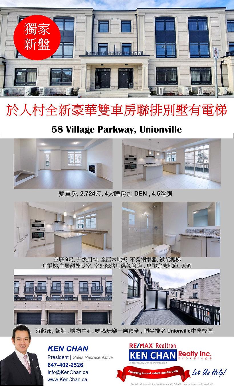 58 Village Parkway - Flyer - C.jpg