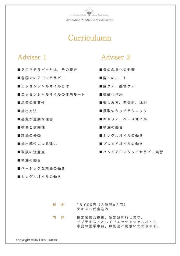 協会カリキュラムのコピー.jpg