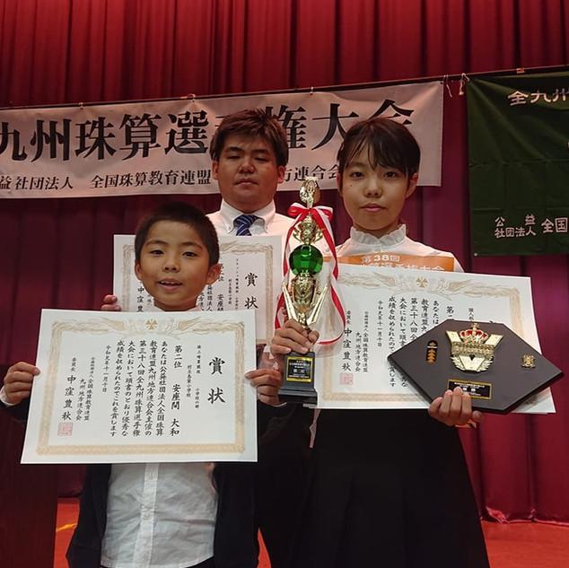 全九州珠算選手権大会 小学生の部       読上算競技 優勝 九州一