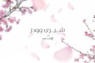 Cherrywoods brochure Arabic_1.jpg