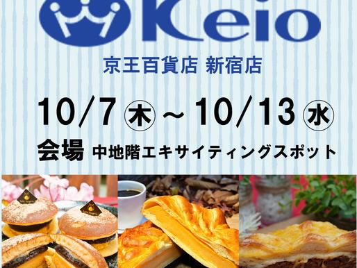 京王百貨店~秋のパンフェスティバル~