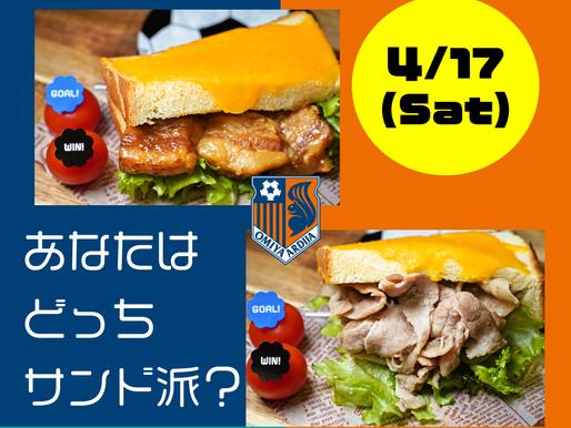 4月17日 アルディーVS愛媛FC 戦