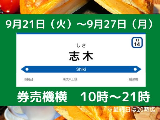 【初出店】志木駅券売機横