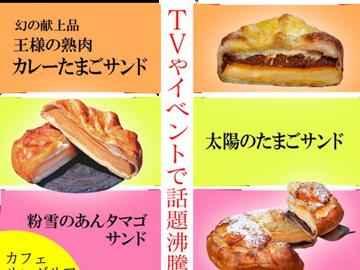 丸広百貨店/上尾店様☆催事出店