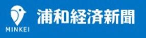 浦和経済新聞.jpg