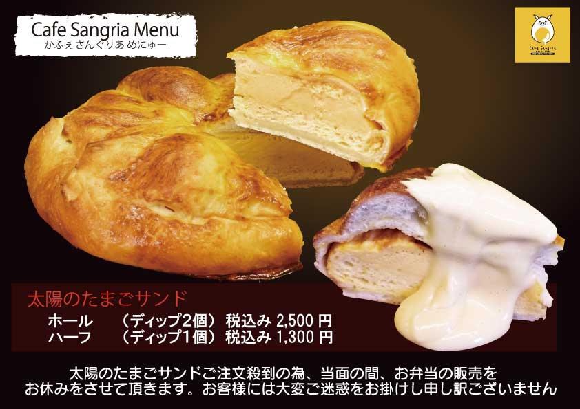 【サングリア】-メニュー表(たまさんのみ).jpg