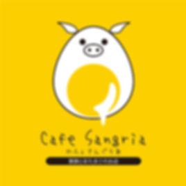 カフェサングリアロゴ