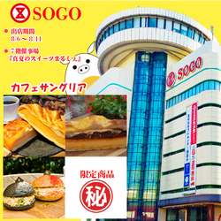 SOGO大宮202108