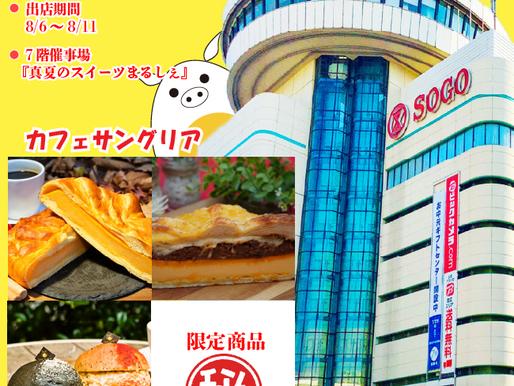8月6日~SOGO大宮様 イベント出店