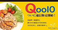 【サングリア】通信販売開始 (002).jpg