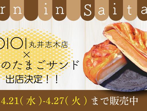 丸井志木店様のパンイベント出店のお知らせ