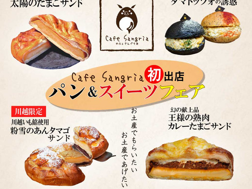 丸広川越本店 パン&スイーツフェア