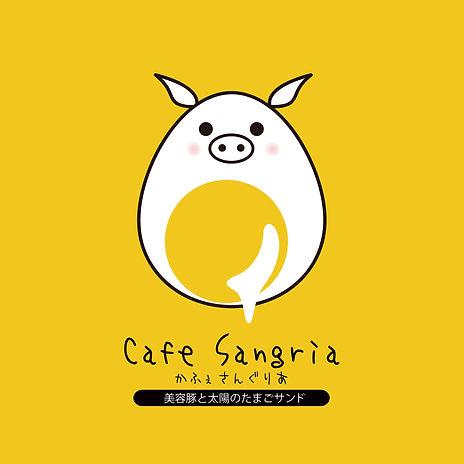 新【サングリア】-ロゴマーク-1200×1200.jpg