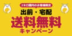 送料無料バナーB (004).jpg