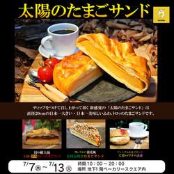 横浜高島屋に出店致します。
