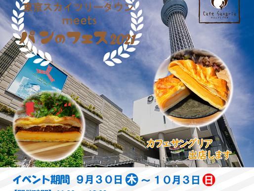 【パンのフェス2021】東京スカイツリー