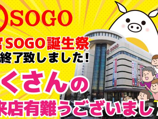 SOGO大宮店様パンイベント終了!